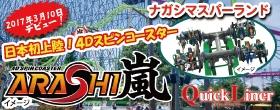 ナガシマ新アトラクション!『4Dスピンコースター