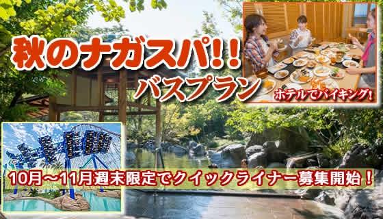 秋のナガスパ!『日帰りバスツアー』<br>ホテルでランチバイキングプランも!!