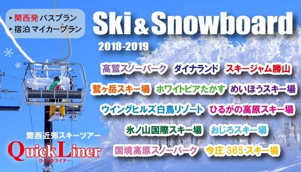 関西近郊スキーツアー「クイックライナー」販売開始しました!