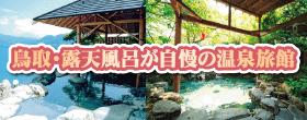 鳥取・温泉露天風呂・料理自慢のお宿に泊まる!バスプラン♪