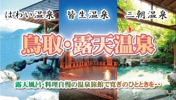 鳥取「はわい温泉・皆生温泉・三朝温泉」旅館宿泊プラン♪