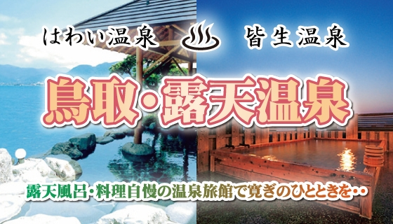 『鳥取の温泉旅館!』宿泊プラン。期間限定で大阪⇔鳥取間バスも運行!鳥取砂丘や白兎神社・・・