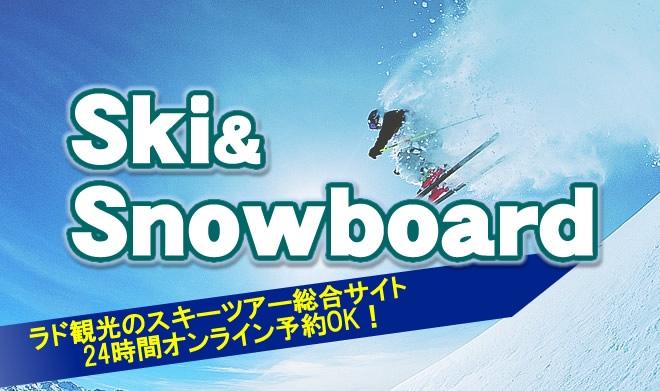【ラド観光 公式】スキーツアー総合サイト