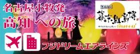 【幕末維新】高知城 光の祭・高知への旅
