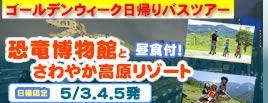 ゴールデンウィーク『福井県立恐竜博物館と高原リゾート』