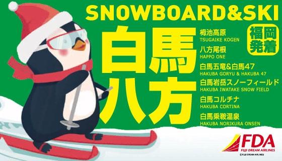 福岡発着・白馬スキー