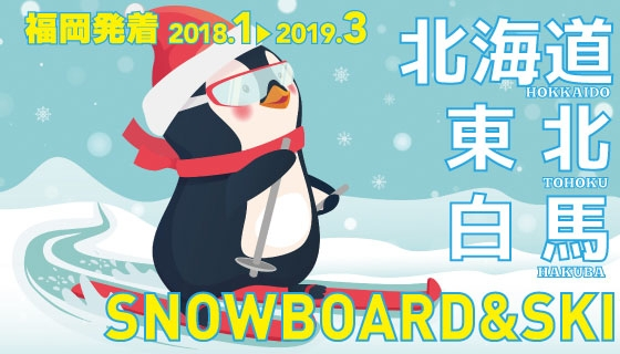 福岡発着・SKI&SNOWBOARD