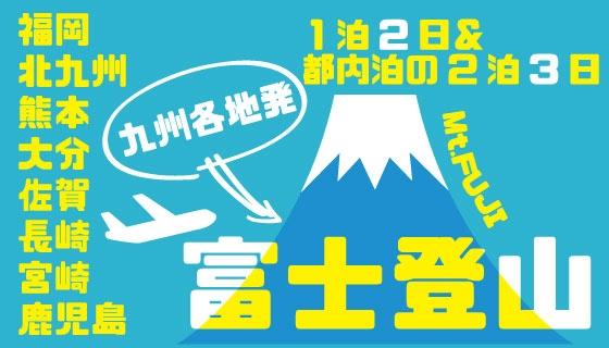 九州各地発ANAで行く富士登山!