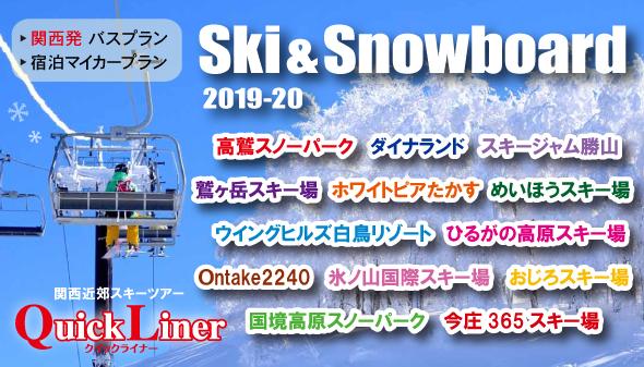関西近郊スキーツアー「クイックライナー」販売開始!