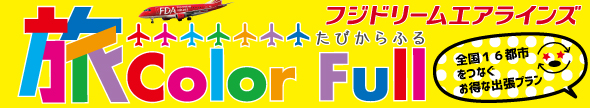 旅Color Full