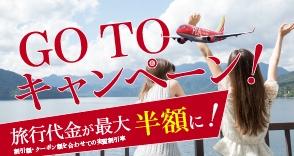 FDA利用のGo To Travelキャンペーン