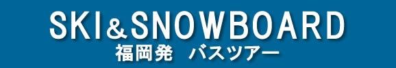 福岡発スキー・スノボ 朝発・夜発バスツアー販売中!