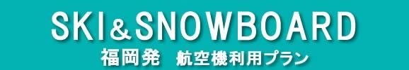 福岡発「北海道・東北・信州」へ!