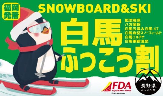福岡発FDAで行く白馬スキーツアーふっこう割対象商品販売中!