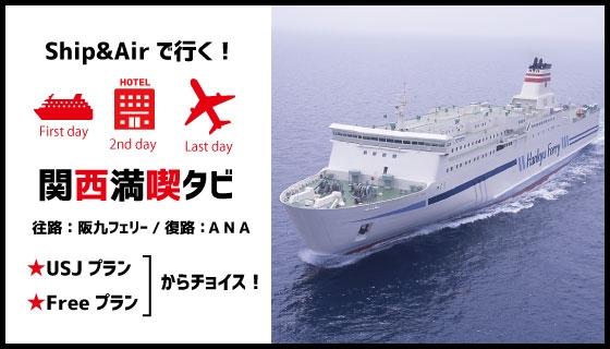 往路:阪九フェリー・復路:ANAで行く!満喫関西