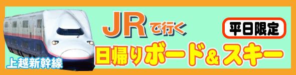 関東発『JRで行く 日帰りスノボ&スキー』 好評販売中!!