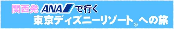 関西3空港発ANAで行く東京ディズニーリゾートへの旅