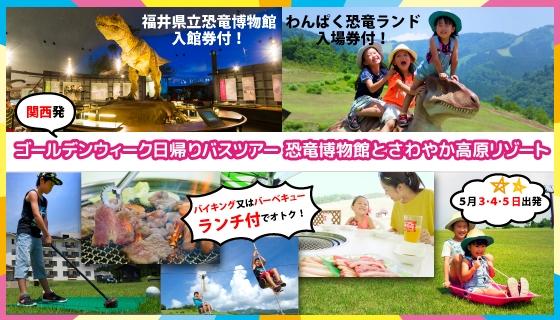 ゴールデンウィーク!日帰りバスツアー『福井県立恐竜博物館とさわやか高原リゾート』ランチ付♪