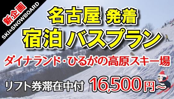 新企画!名古屋発着SKI&SNOWBOARD宿泊プラン