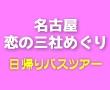 名古屋・恋の三社めぐり