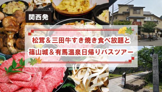 三田牛すき焼き&有馬温泉