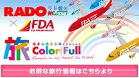 名古屋小牧・福岡・静岡・松本を拠点に、日本を空で結ぶFDAフジドリーム