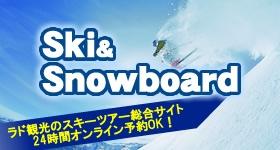ラドスキーツアー総合サイトはコチラ!