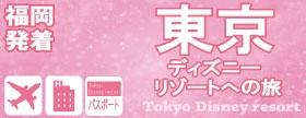 福岡発着・東京ディズニーリゾートへの旅