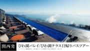 びわ湖バレイ/びわ湖テラスバスツアー