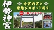 伊勢神宮バスツアー