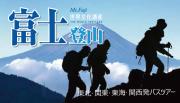 富士山,ツアー,バス,富士登山