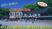 熊野三山バスツアー