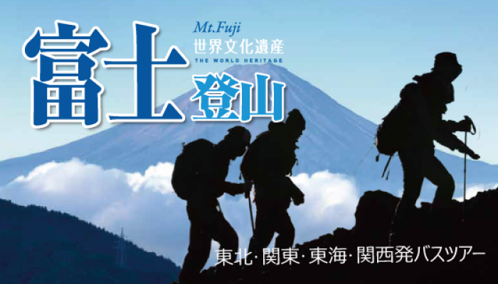 富士登山バスツアー