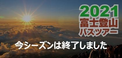バスで行く富士登山