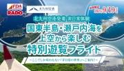 周遊観光バス(女子旅)