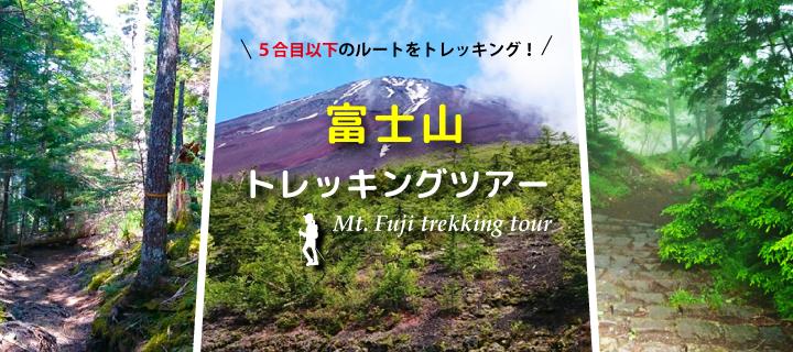 富士山トレッキング日帰りバスツアー