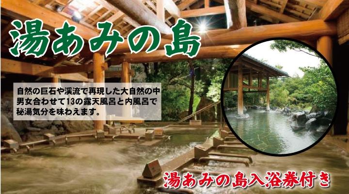 長島温泉 湯あみの島入浴券付バスプラン
