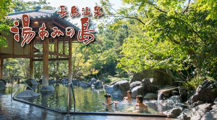 秋の長島温泉!湯あみの島入浴券付バスツアー