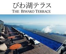 びわ湖バレイ/びわ湖テラスバスツアー(1,000円クーポン付)
