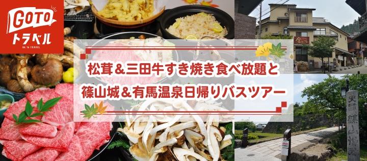 松茸&三田牛すき焼きと有馬温泉日帰りバスツアー