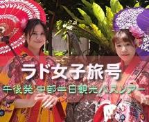 【午後・那覇発】女性限定/ラド女子旅号♪優雅な女子旅バスツアー