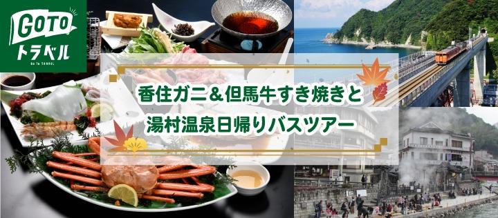 香住ガニ&但馬牛すき焼きと湯村温泉日帰りバスツアー