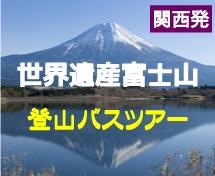 関西発富士登山★バスツアー販売開始しました♪
