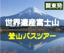 関東発富士登山★バスツアー販売開始しました♪