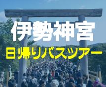伊勢神宮★日帰りバスツアー