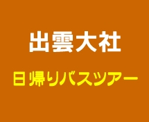 出雲大社★日帰りバスツアー