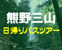 熊野三山★日帰りバスツアー
