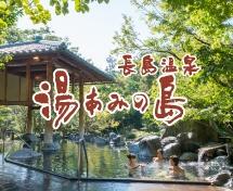 長島温泉湯あみの島入浴券付バスツアー