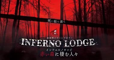 INFERNOLODGE〜赤い森に棲む人々〜