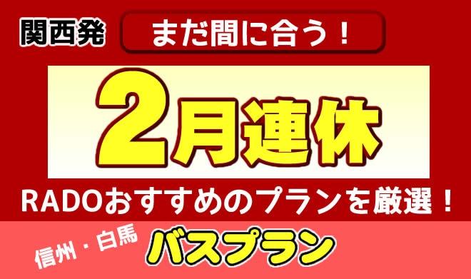 2月連休(関西発)バスプラン